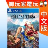 ★御玩家★預購 PS4 航海王 尋秘世界 中文版 2019.03.14發售