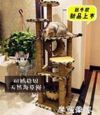 貓抓板大型貓玩具劍麻繩貓樹豪華貓爬架貓台玩具藤編貓用品 igo摩可美家