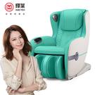 送行動空氣清新機 / 輝葉 Vsofa沙發按摩椅HY-3067A(徐若瑄代言)