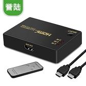 HDMI切換器2二進1出 分配器3三進一出高清電腦電視機頂盒屏幕視頻 【Ifashion】