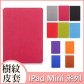 蘋果 IPad Mini4 Mini3 2 1  樹皮紋 平板套 平板皮套 皮套 智能休眠 保護套