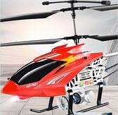 空拍機 超大遙控飛機直升機耐摔充電動無人機航拍模型兒童玩具男孩TW【快速出貨八折鉅惠】