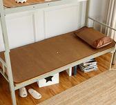 學生宿舍涼席單人床0.9m寢室上下鋪可折疊1米冰絲軟草席子1.2igo    韩小姐