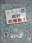 【書寶二手書T1/少年童書_PPL】威利在哪裡?