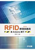 RFID原理與應用 含Arduino實作(第三版)