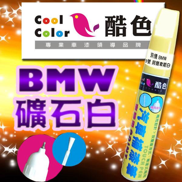 BMW 礦石白車款專用,酷色汽車補漆筆,各式車色均可訂製,車漆烤漆修補,專業色號調色