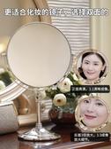 帝門特台式化妝鏡歐式雙面梳妝鏡大號學生宿舍美妝桌面鏡子女    蘑菇街小屋