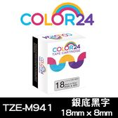 【COLOR 24】for Brother TZ-M941 / TZe-M941 銀底黑字相容標籤帶(寬度18mm)