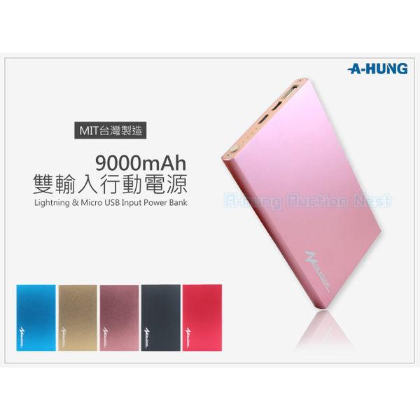 【A-HUNG】檢驗合格 雙USB輸入 9000 mAh 鋁合金金屬 行動電源 移動電源 行動充 充電器 原廠台灣製