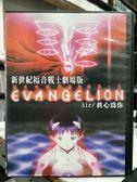 影音專賣店-Y47-011-正版DVD-動畫【新世紀福音戰士:真心為你】-日語發音