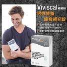 即期品 Viviscal維維絲 男性營養膳食補充錠 60錠 30天 (保存期限至2021/05)