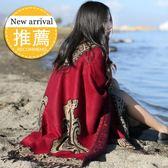 旅游斗篷圍巾披肩兩用加厚尼泊爾民族風空調披肩女冬季gogo購