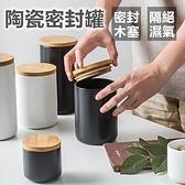 北歐風陶瓷密封罐 木質密封蓋 調料收納 陶瓷密封罐 廚房收納 食品收納 儲物罐帶蓋【RS997】