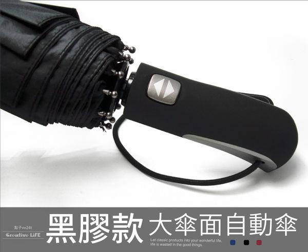 黑膠傘 自動傘 十骨全自動傘 摺疊雨傘 三折傘 晴雨傘 自開 自收 兩用傘 遮陽傘 素色 黑膠傘