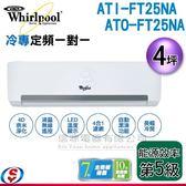 【信源】4坪【Whirlpool 惠而浦 冷專定頻一對一】 ATI-FT25NA+ATO-FT25NA 含標準安裝