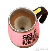 自動攪拌杯 創意歐式不銹鋼咖啡杯懶人電動奶粉蛋白粉杯子  娜娜小屋