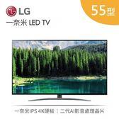 【結帳現折】LG 樂金 55SM8600PWA 55吋 一奈米 LED 物聯網電視 含運+基本安裝
