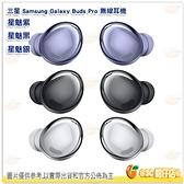送保護殼 三星 Samsung Galaxy Buds Pro 真無線 藍芽耳機 主動降噪耳機 入耳式耳機 公司貨