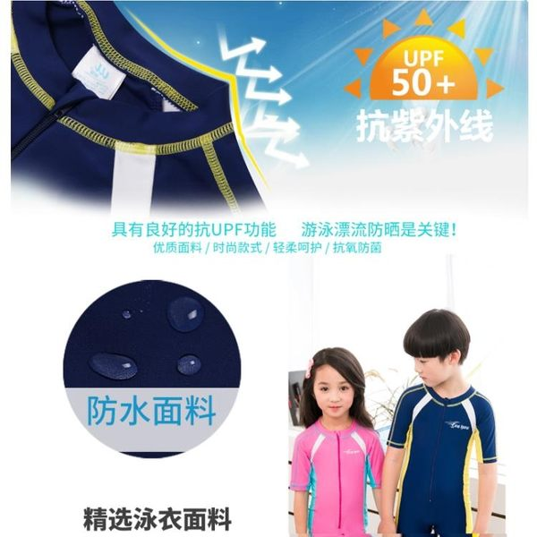 【年終大促】兒童連體短袖泳衣防紫外線男女水母衣