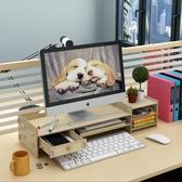 電腦螢幕架電腦顯示器增高架子底座托架辦公室桌面收納盒護頸辦公整理置物架     交換禮物YYP