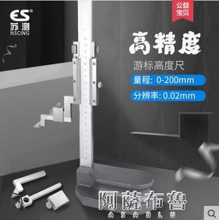 卡尺 蘇測數顯游標高度尺0-300電子高度卡尺0-500mm畫線尺高精度劃線尺 阿薩布魯