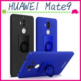 HUAWEI Mate9 5.9吋 指環磨砂手機殼 素面背蓋 PC手機套 簡約保護套 防滑保護殼 牛仔殼 支架 純色