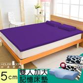 House Door 大和抗菌表布 5cm記憶床墊外宿組-雙大6尺魔幻紫