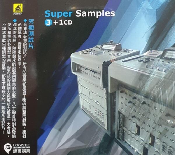 【停看聽音響唱片】【CD】Super Samples究極測試片 (3+1CD)