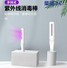 台灣24小時現貨紫外線手持消毒燈 殺滅細菌 口罩消毒 隨身UVC紫外線殺菌燈 【免運】