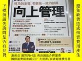二手書博民逛書店藍獅子經理人罕見向上管理 201310Y374060