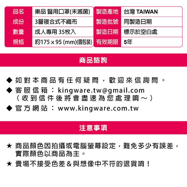 【樂品】成人醫用口罩 個包裝(未滅菌) 35枚-粉紅|三層式 台灣製 拋棄式口罩