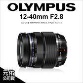 OLYMPUS M.ZUIKO DIGITAL ED 12-40mm F2.8 PRO 元佑公司貨 廣角變焦鏡★24期免運★ 薪創數位