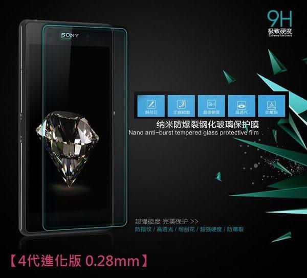 第4代進化版 0.28mm【9H 奈米鋼化玻璃膜、保護貼】SONY XPERIA Z2 D6503 L50W【盒裝公司貨】