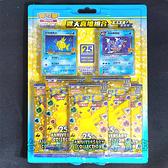 【Pokemon 25週年 】 PTCG 寶可夢 集換式卡牌遊戲 劍&盾 歡天喜地組合 鯉魚王&暴鯉龍 星光電玩