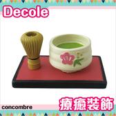 Decole 療癒裝飾公仔抹茶盆concombre   該該貝比  ☆