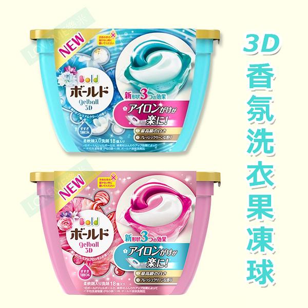日本 P&G bold 3D 香氛洗衣果凍球 (清爽白葉/療癒花朵) 347g(17個/盒) 香氛 洗衣球