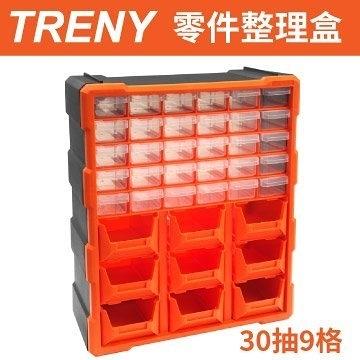 [家事達] TRENY-G1501  30抽9格 零件整理盒 零件收納盒 可掛牆 螺絲盒 文具盒 材料盒