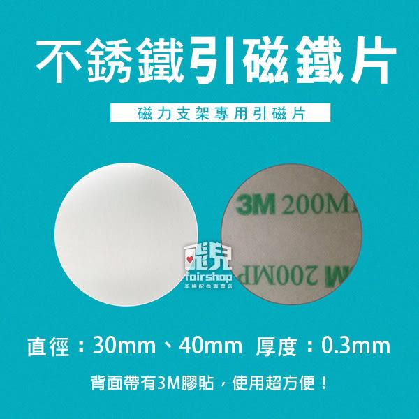 【飛兒】不銹鐵 引磁鐵片 40mm 磁吸式 手機架 隱磁片 有背膠 黏貼式引磁片 吸磁片 77