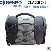 (5折特賣出清) BENRO百諾 經典系列側背包 CLASSIC-L