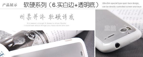 ☆愛思摩比☆~HTC Sensation XE z710e z715e 黑酷軟硬双彩保護殼 果凍套