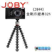 JOBY JB44 金剛爪經典325  GorillaPod 章魚腳架 魔術腳架 三腳架 傻瓜相機 DC適用 (取代GP1 JB8) 台閔公司貨