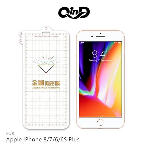 摩比小兔~QinD Apple iPhone 8/7/6/6S Plus 金剛隱形膜 保護貼