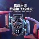【無線制冷】手機散熱器半導體可充電水冷降溫神器