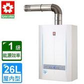 【櫻花】SH-2690 屋內大廈型強制排氣數位恆溫熱水器26L-天然瓦斯
