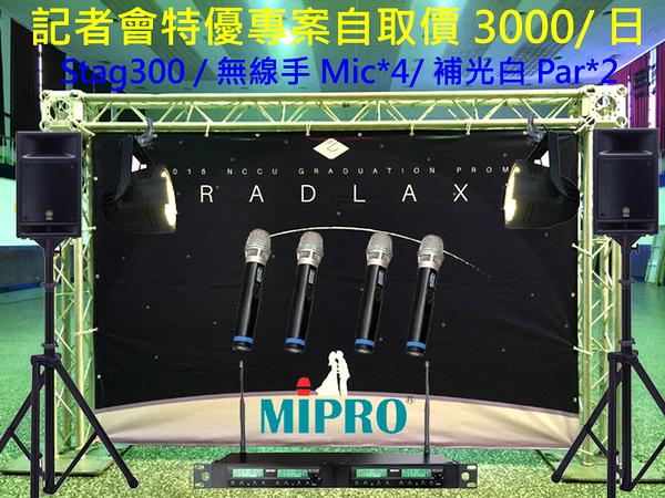 ★記者會專案★隨身街頭PA STAGEPAS 300 +無線手Mic+暖白面光燈 特優自取價每日(24時)3000元