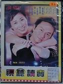 挖寶二手片-M10-050-正版DVD-華語【跑馬地的月光】-張智霖 余詩曼 蘇永康(直購價)