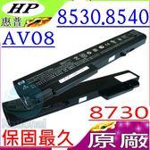 HP AV08 電池(原廠)-惠普 電池- 8530W,8540W,8730W,8530P,8540P,8730P,KU533AA,484788