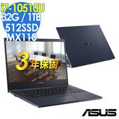 【現貨】ASUS P2451FB 14吋商用筆電 (i7-10510U/MX110-2G/32G/512SSD+1TB/W10P/1.6kg/ExpertBook/獨顯雙碟/特仕)