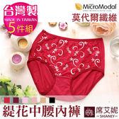 女性中腰內褲 莫代爾纖維  台灣製造 No.228 (5件組)-席艾妮SHIANEY