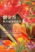(二手書)鬱金香與其他球根花卉